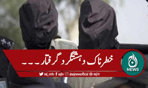 کراچی میں دہشتگردی کا منصوبہ ناکام