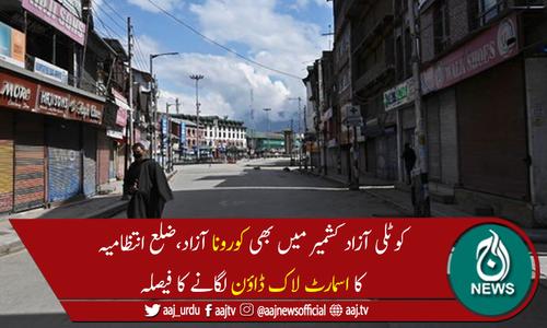 کوروناکیسزمیں اضافہ: کوٹلی آزاد کشمیر میں اسمارٹ لاک ڈاؤن لگانے کا فیصلہ