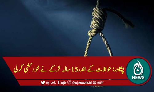 پشاور: حوالات کے اندر15سالہ لڑکے نے خود کشی کرلی
