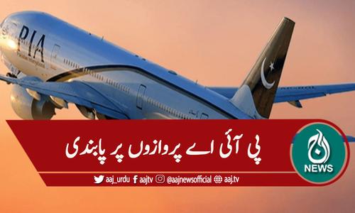 یورپی یونین :پی آئی اے پروازوں پر غیر معینہ مدت تک پابندی