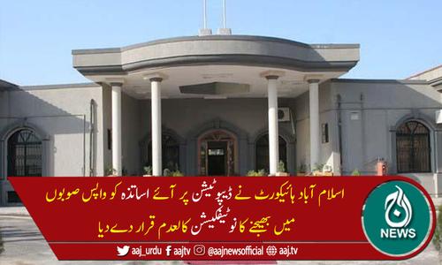ڈیپوٹیشن پر آئے اساتذہ کو واپس صوبوں میں بھیجنے کا نوٹیفکیشن کالعدم قرار