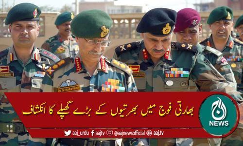 بھارتی فوجی بھرتیوں میں گھپلا، 17 فوجیوں پر بھی الزام