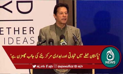 'پاکستان خطے میں تجارتی اورراہداری مرکز بننے کی جانب گامزن ہے'