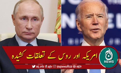 امریکہ اور روس کے تعلقات کشیدہ، سفیر کو واپس بلا لیا