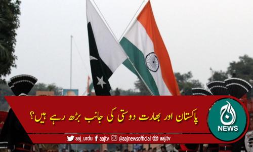 پاکستان اور بھارت دوستی کی جانب بڑھ رہے ہیں؟
