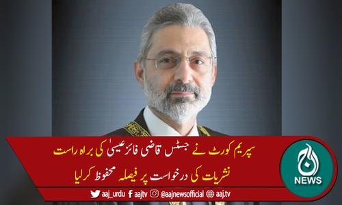 جسٹس قاضی فائزعیسیٰ کی براہ راست نشریات کی درخواست پرفیصلہ محفوظ