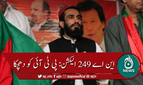 این اے 249 الیکشن:ایم پی اے ملک شہزاد اعوان نے استعفا دیدیا