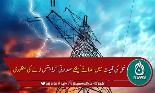بجلی 5.65 روپے یونٹ مہنگی کرنے کی منظوری