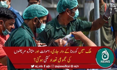 پاکستان میں کورونا وائرس سے مزید 44 اموات، 3,667 نئے کیسز رپورٹ