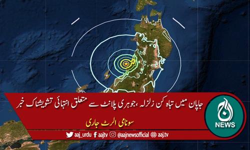 جاپان کے ساحلی علاقے میاگی میں 7.2 شدت کا زلزلہ