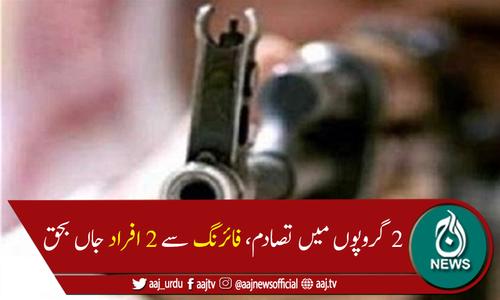 ڈیرہ بگٹی میں فائرنگ سے 2 افراد جاں بحق، 2 زخمی