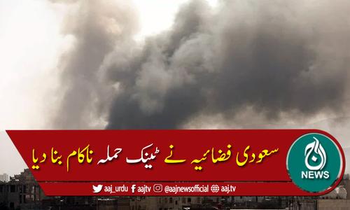 سعودی فضائی حملوں نے حوثی باغیوں کے ٹینک حملے کو ناکام بنا دیا