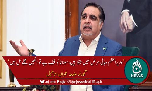 مولانا کو شک ہے تو وزیراعظم سے گلے مل لیں: گورنر سندھ