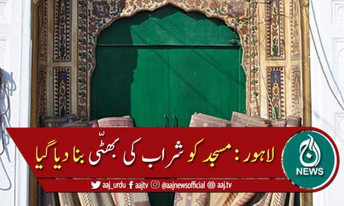 لاہور: افسوسناک واقعہ، مقدس مسجد کو شراب کی بھٹی بنا دیا گیا