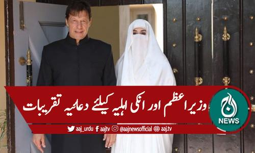 وزیر اعظم عمران خان  اورخاتون اول کی صحت یابی کیلئے دعائیہ تقریبات