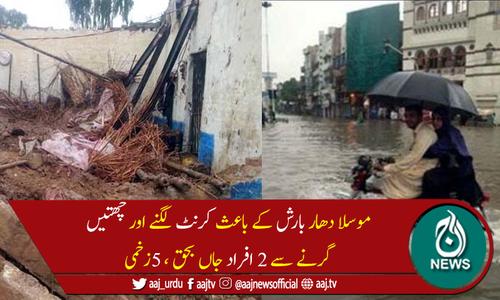ملک کے مختلف شہروں میں موسلادھار بارش،کرنٹ لگنے سے 2افراد جاں بحق
