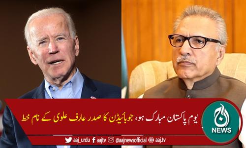 امریکی صدر جوبائیڈن کی عارف علوی کو یومِ پاکستان پر مبارکباد