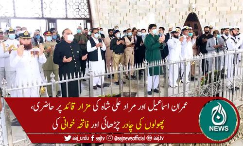 یوم پاکستان :وزیراعلیٰ سندھ ، گورنر سندھ سمیت دیگر کی مزار قائد پر حاضری
