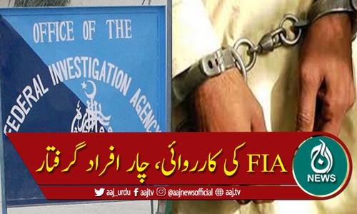 ایف آئی اے کی کارروائی،ہیومن ٹریفکنگ میں ملوث 4 افراد گرفتار