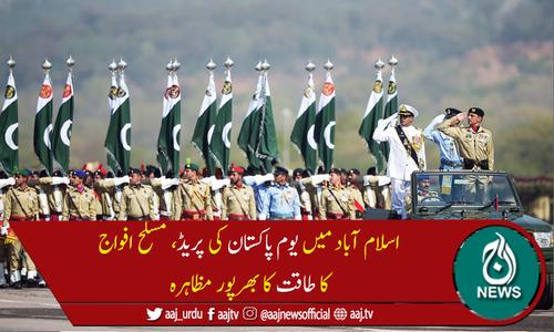 اسلام آباد میں یوم پاکستان پریڈ کی پروقار تقریب