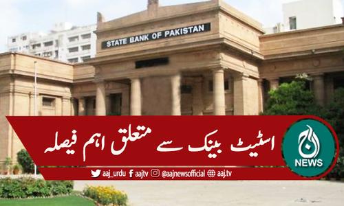گورنر سٹیٹ بنک کی مدت 5 سال کرنے کا فیصلہ