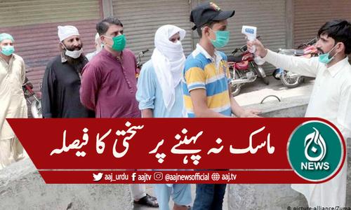 لاہور: کورونا ، ماسک نہ پہننے والوں کیخلاف مقدمات کا فیصلہ
