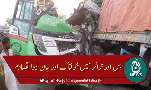 شیخوپورہ: بس اور ٹرالر میں ٹکر سے 5 مسافر جاں بحق، 12 زخمی