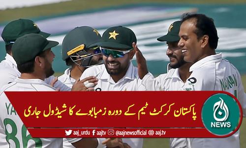پاکستان کرکٹ ٹیم کے دورہ زمبابوے کا شیڈول جاری