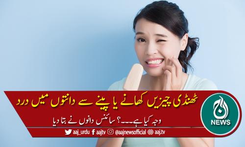 ٹھنڈی چیزیں کھانے یا پینے سے دانتوں میں درد کیوں ہوتا ہے؟