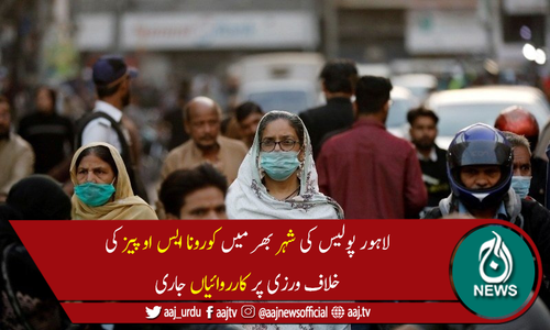 لاہور:بغیر ماسک96 اورکورونا ایس او پیز کی خلاف ورزی پر 120 مقدمات درج