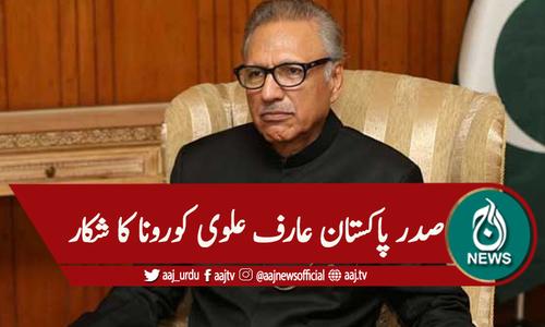 صدر پاکستان عارف علوی کورونا کا شکار