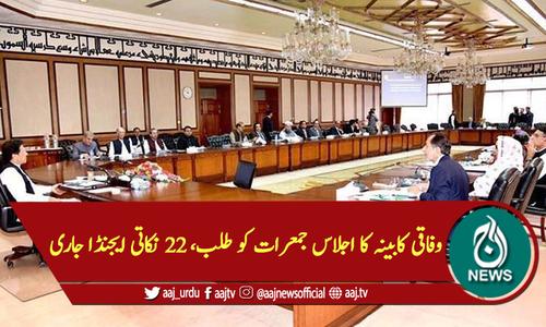 وفاقی کابینہ کا اجلاس جمعرات کو طلب، 22 نکاتی ایجنڈا جاری
