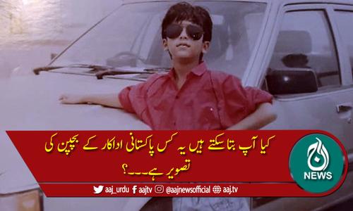 یہ کس پاکستانی اداکار کی تصویر ہے؟ جان کر حیران رہ جائیں گے