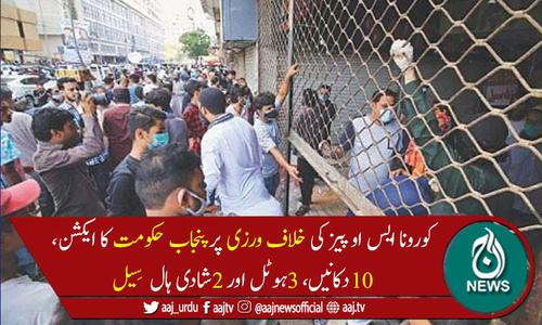 پنجاب میں کورونا ایس او پیز کی خلاف ورزی پرکریک ڈاؤن ،3افراد گرفتار