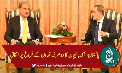 پاکستان، آذربائیجان کا دوطرفہ تعاون کے فروغ پر اتفاق