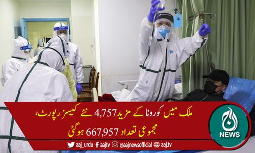 پاکستان میں کورونا سےمزید 78اموات، جاں بحق افراد کی تعداد 14,434ہوگئی