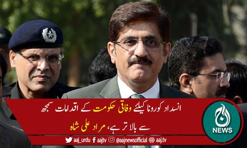 پاکستان میں ویکسی نیشن آٹے میں نمک کے برابر بھی نہیں،وزیراعلیٰ سندھ