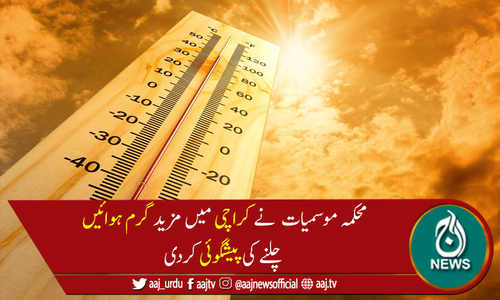کراچی میں آج بھی درجہ حرارت 40ڈگڑی تک جانے کا امکان