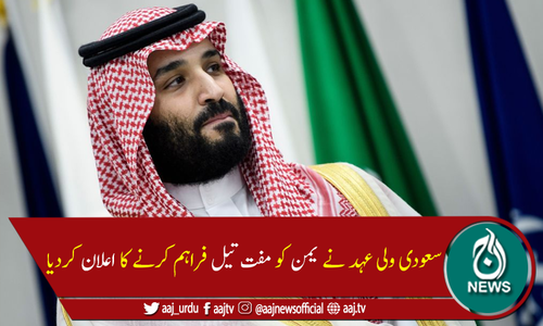 سعودی ولی عہد کا یمن کو 42 کروڑ ڈالر کا مفت تیل فراہم کرنے کا اعلان