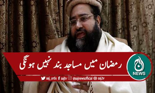 'رمضان میں مساجد بند نہیں کی جائیں گی'