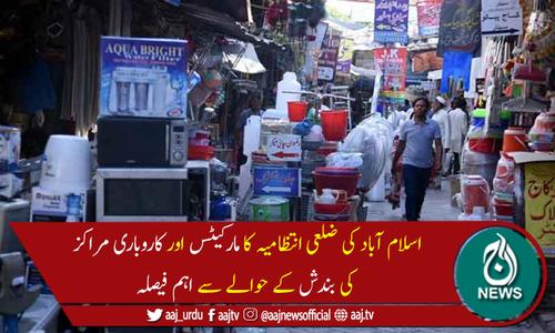 کورونا:اسلام آبادکی مارکیٹس اور کاروبار ہفتے کے مختلف دنوں میں بند کرنےکا فیصلہ
