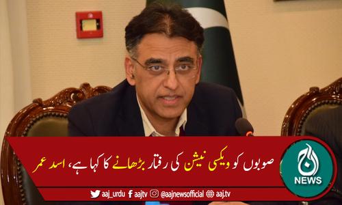 آج مزید5لاکھ کوروناویکسین پاکستان پہنچ جائیں گی، اسد عمر