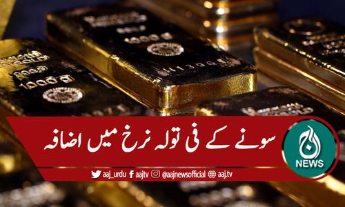 سونے کے فی تولہ نرخ میں 1600 روپے اضافہ