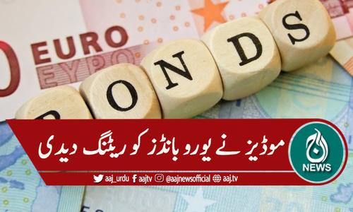 پاکستانی یورو بانڈز کی بی تھری ریٹنگ