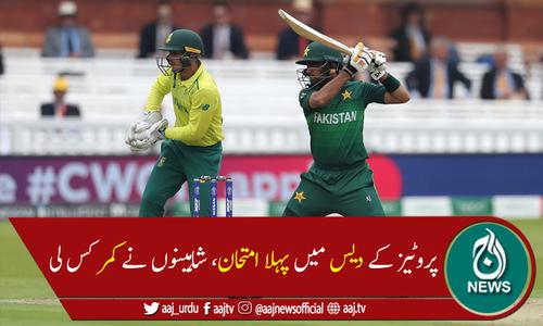 پاکستان اور جنوبی افریقا کے درمیان پہلا ون ڈے آج کھیلا جائے گا