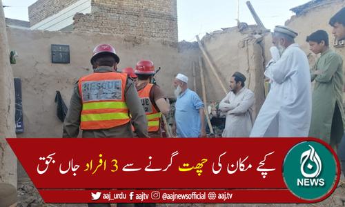 پشاور میں کچے مکان کی چھت گرگئی، ملبے تلے دب کر 3 افراد جاں بحق
