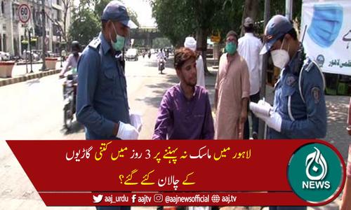 لاہور میں ماسک نہ پہننے پر 3 روز میں 23 ہزار 875 گاڑیوں کے چالان