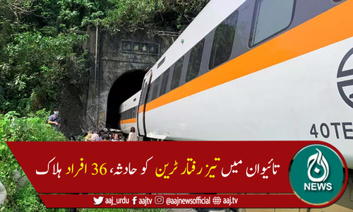 تائیوان میں تیز رفتار ٹرین ٹنل سے ٹکرا گئی، 36 افراد ہلاک