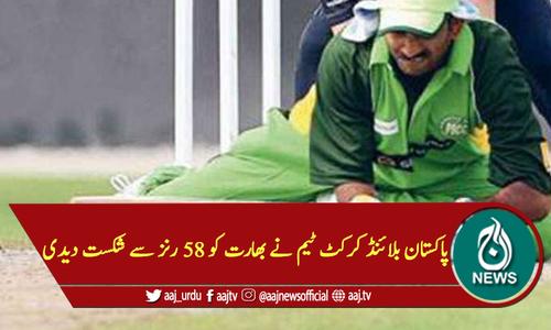 پاکستان بلائنڈ کرکٹ ٹیم نے بھارت کو 58 رنز سے شکست دیدی