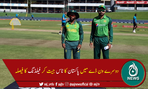 دوسراون ڈے:پاکستان کا جنوبی افریقا کیخلاف ٹاس جیت کر فیلڈنگ کا فیصلہ